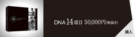 DNAprosport DNA14項目 50,000円(税抜き)[購入]