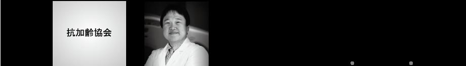 「監修」抗加齢協会 森下竜一教授 大阪大学教授[大阪大学大学院医学系研究科臨床遺伝子治療学教授を務める。日本抗加齢医学会、日本血管生物医学会、日本遺伝子治療学会、日本知財学会など各学会の理事、抗加齢協会副理事長を務める。政府の規制改革会議委員で健食の機能性表示容認を提言。健康医療推進本部(本部長安倍内閣総理大臣)戦略参与も兼ねる]、米大リーガーやNFL選手の専属トレーナー[怪我を直す理論を構築独自のストレッチ方法を開発し、怪我をしずらい体を作ることを米アスリートたちに教えている先生の監修 ●トミーラスオーダー ●ローガンホワイト等]